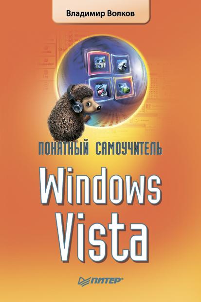 Понятный самоучитель Windows Vista ( Владимир Волков  )