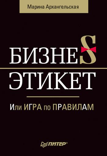Бизнес-этикет, или Игра по правилам ( Марина Архангельская  )