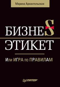 Архангельская, Марина  - Бизнес-этикет, или Игра по правилам