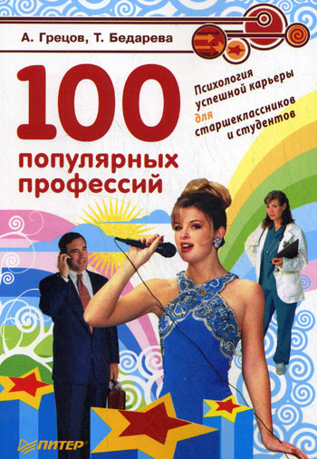 100 популярных профессий