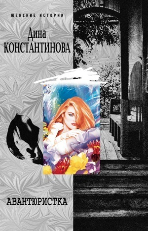захватывающий сюжет в книге Дина Константинова