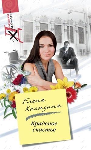 занимательное описание в книге Елена Колядина