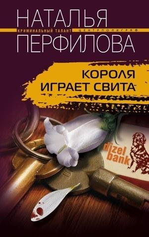 Обложка книги Короля играет свита, автор Перфилова, Наталья