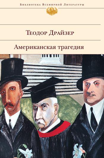 занимательное описание в книге Теодор Драйзер