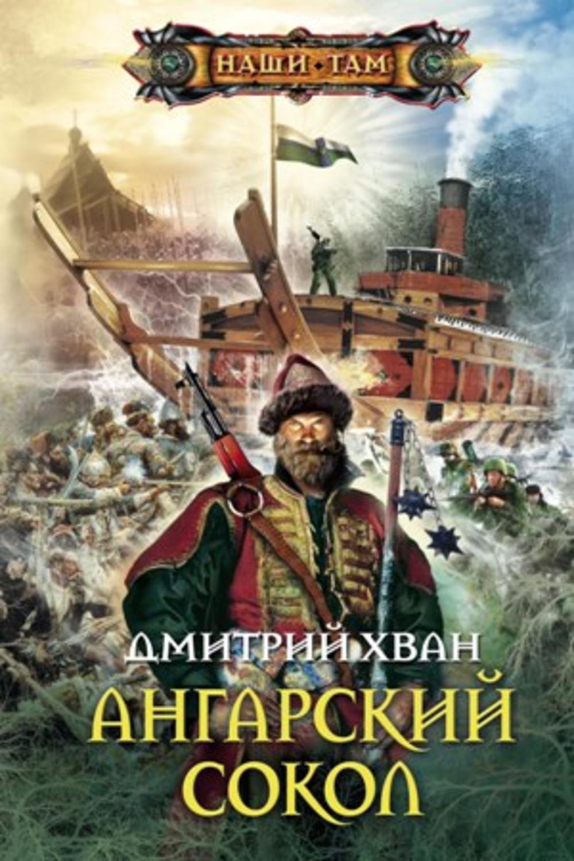 Хван дмитрий иванович все книги скачать бесплатно