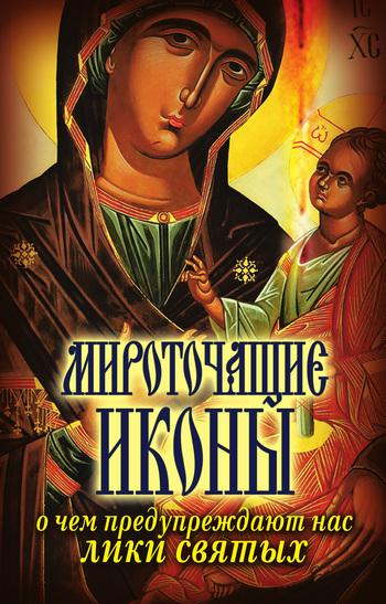 Мироточащие иконы. О чем предупреждают нас лики святых от ЛитРес