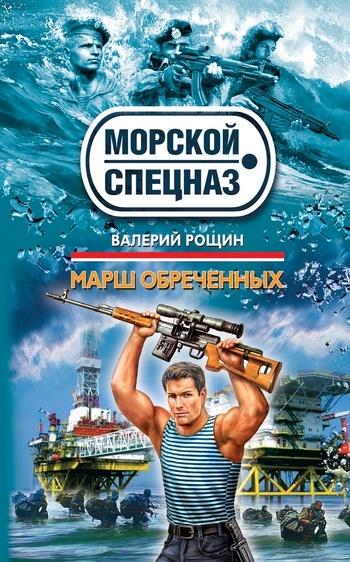Валерий Рощин бесплатно