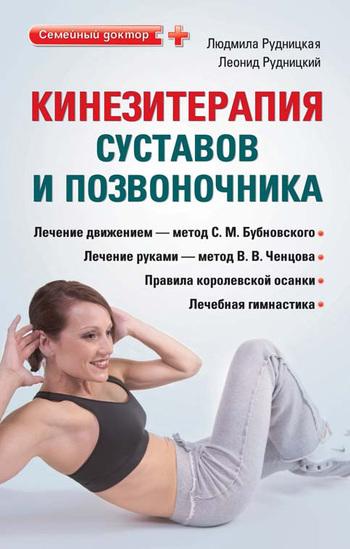 Людмила Рудницкая Кинезитерапия суставов и позвоночника кинезитерапия доктор бубновский тренажер