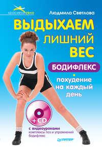 Светлова, Людмила Филипповна  - Выдыхаем лишний вес. Бодифлекс-похудение на каждый день