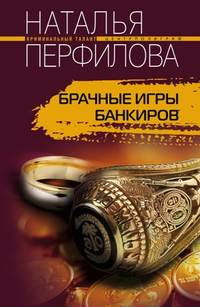 - Брачные игры банкиров