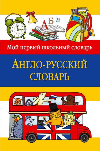 Отсутствует Англо-русский словарь с а матвеев русский язык для начальной школы
