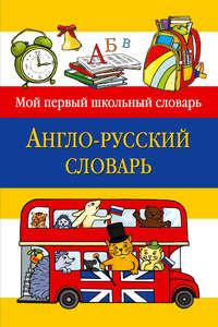 Отсутствует - Англо-русский словарь