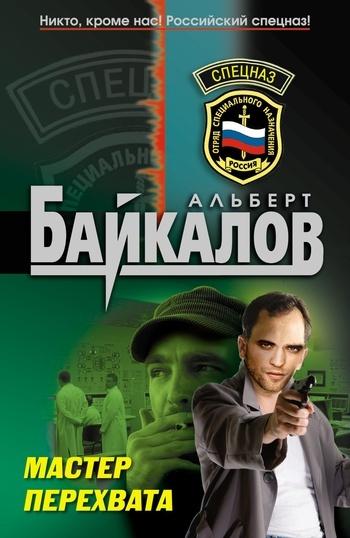 Альберт Байкалов Мастер перехвата альберт байкалов в прицел судьбу не разглядишь