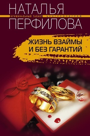 Наталья Перфилова Жизнь взаймы и без гарантий наталья перфилова я покупаю эту женщину