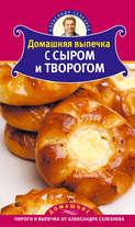 Электронная книга «Домашняя выпечка с сыром и творогом»