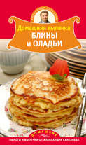 Электронная книга «Домашняя выпечка. Блины и оладьи»