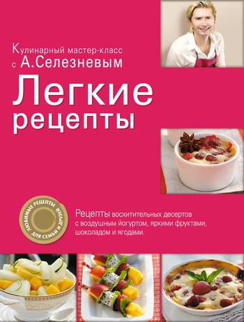 селезнев а праздничная выпечка простые рецепты Александр Селезнев Легкие рецепты