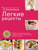 Электронная книга «Легкие рецепты»