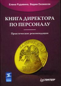 Рудавина, Елена  - Книга директора по персоналу