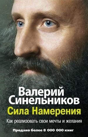 Скачать книгу Сила Намерения. Как реализовать свои мечты и желания автор Валерий Владимирович Синельников