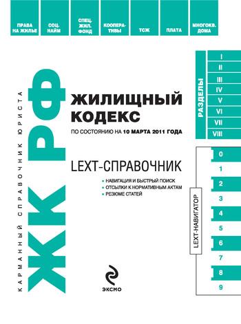 LEXT-справочник. Жилищный кодекс Российской Федерации