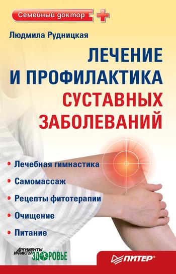 Лечение и профилактика суставных заболеваний от ЛитРес