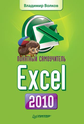 Владимир Волков Понятный самоучитель Excel 2010 excel 2010使用详解