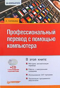 Анна Соловьева Профессиональный перевод с помощью компьютера макаровских т документирование программного обеспечения в помощь техническому писателю