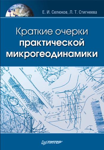 Евгений Селюков Краткие очерки практической микрогеодинамики