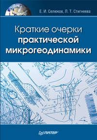 Селюков, Евгений  - Краткие очерки практической микрогеодинамики