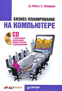 Бизнес-планирование на компьютере