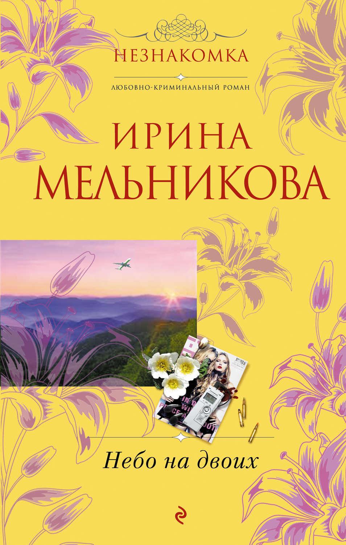 Мельникова валентина скачать книги бесплатно fb2