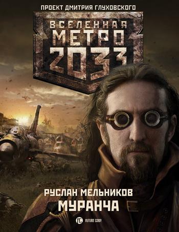 Руслан Мельников Муранча шабалов д метро 2033 право на жизнь