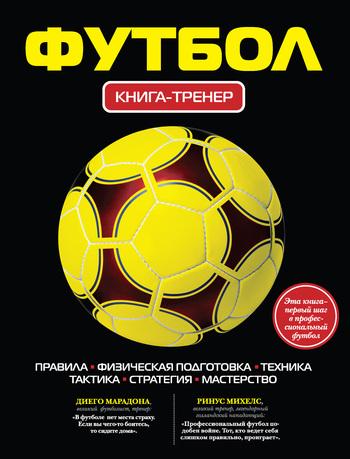 Футбол. Книга-тренер от ЛитРес