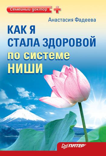 Анастасия Фадеева Как я стала здоровой по системе Ниши кузнецов иван все о здоровье позвоночника и системе лечения дикуля поля брэгга и кацудзо ниши