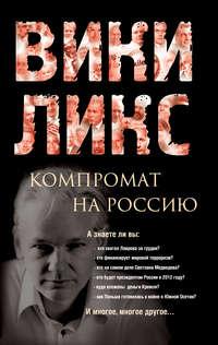 - Викиликс. Компромат на Россию