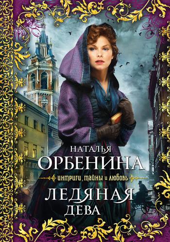 Наталия Орбенина - Ледяная дева