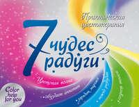 Надина, Виктория  - 7 чудес радуги. Практическая цветотерапия