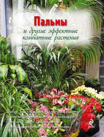 Отсутствует Пальмы и другие эффектные комнатные растения