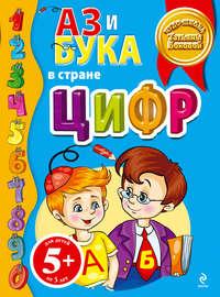 Бокова, Татьяна Викторовна  - Аз и Бука в стране цифр