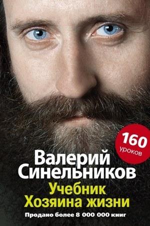 обложка электронной книги Учебник Хозяина жизни. 160 уроков Валерия Синельникова