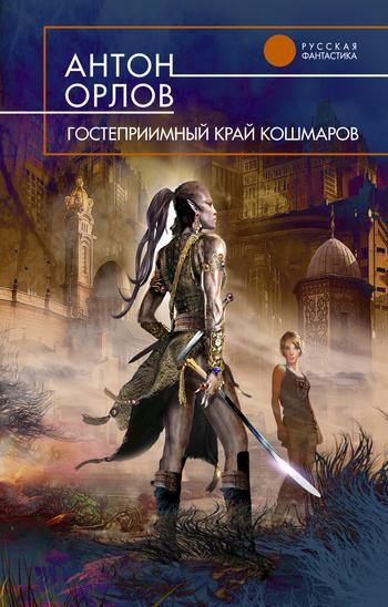 Андрей кивинов читать убойная сила