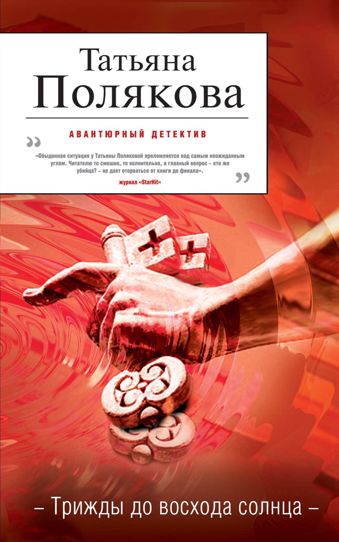 Скачать книги поляковой новинки