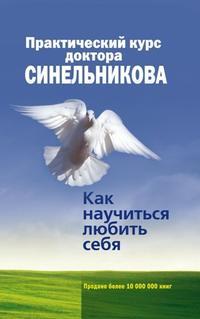Синельников, Валерий  - Практический курс доктора Синельникова. Как научиться любить себя
