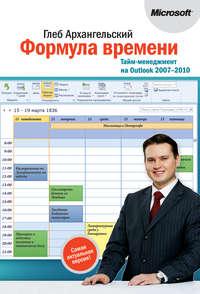 Архангельский, Глеб  - Формула времени. Тайм-менеджмент на Outlook 2007-2010