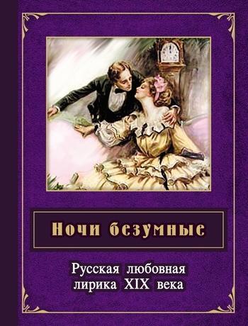 Отсутствует Ночи безумные. Русская любовная лирика XIX века
