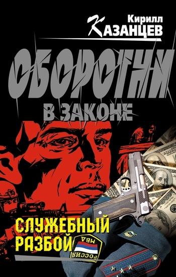 Кирилл Казанцев Служебный разбой (сборник) broadcloth xxxl 3006