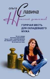 Славина, Ольга  - Горячая месть для охладевшего мужа