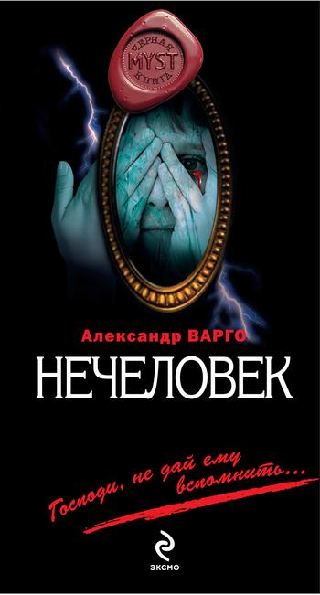 Александр Варго Нечеловек александр варго в моей смерти прошу винить… сборник