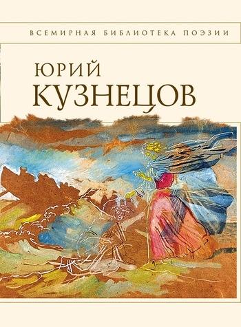Юрий Поликарпович Кузнецов Стихотворения кузнецов и секретарское дело кузнецов